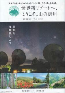 17_1_信州デスティネーションキャンペーン