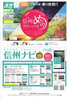 17_2_信州デスティネーションキャンペーン