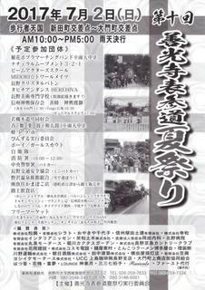17_第10回善光寺表参道 夏祭り(長野市)