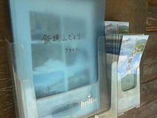 170705_1146_一の鳥居苑地(長野市)