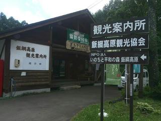 170706_1103_飯綱高原観光協会(長野市)