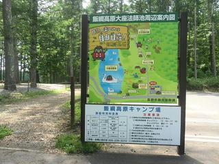 170707_1045_飯綱高原キャンプ場(長野市)