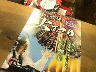 170710_1116_飯綱高原観光協会・飯縄火まつりポスター(長野市)