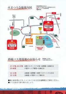 17_3_第50回飯縄火まつり(長野市)