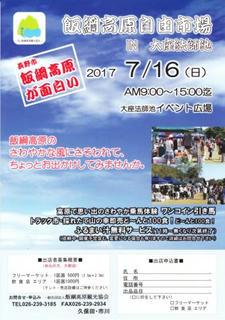 17_飯綱高原自由市場 in 大座法師池(長野市)