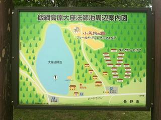 170718_1200_大座法師池(長野市)