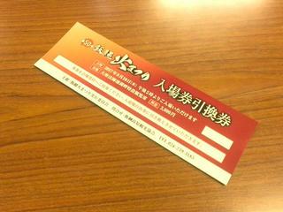 170719_1131_飯縄火まつりの準備(長野市)