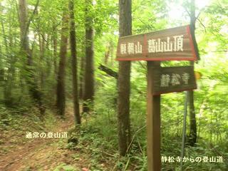 170811_1132_葛山登山口分岐(長野市)