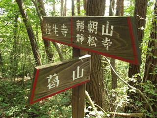 170811_1318_郷路山分岐(長野市)