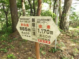 170811_1336_頼朝山山頂(長野市)