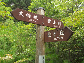 170820_1119_大峰遊歩道・物見の岩(長野市)