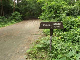 170820_1220_桝形城跡入口(長野市)