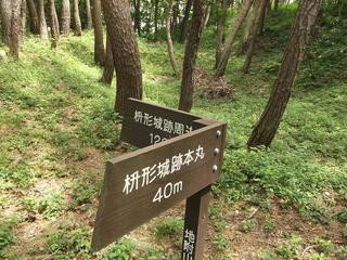 170820_1225_桝形城跡(長野市)