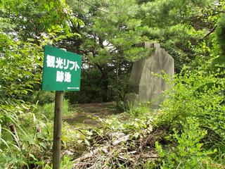170820_1324_地附山観光リフト跡(長野市)