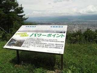 170820_1344_地附山パワーポイント(長野市)