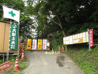 170822_1148_旭山観音堂ルート入口(長野市)