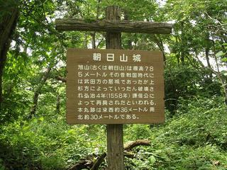 170822_1206_旭山山頂(長野市)