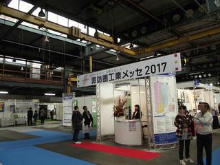 171020_1214_諏訪圏工業メッセ2017(諏訪市)