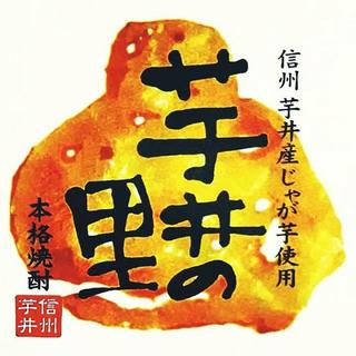 17_信州芋井産じゃが芋使用「芋井の里」(長野市)