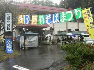 171029_1139_第13回法印さんと新そばまつり(山ノ内町)