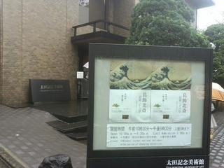 171021_1539_太田記念美術館(東京都渋谷区)