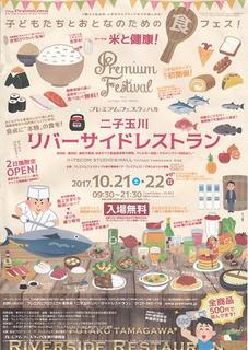 17_二子玉川リバーサイドレストラン(東京都世田谷区)