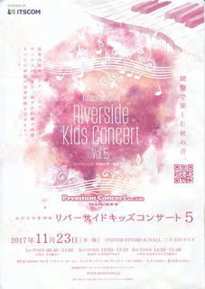 17_Riverside Kids Concert(東京都世田谷区)