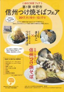 17_きのこ料理フェア第1弾 中野市信州つけ焼きそばフェア(表)