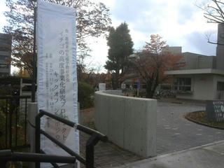 171115_1339_イチゴの高度事業化研究プロジェクト キックオフシンポジウム(長野市)