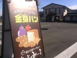 180302_0944_み~るんヴィレッジ(長野市)