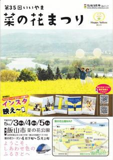 18_1_第35回いいやま葉の花(飯山市)