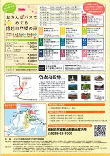 18_2_第35回いいやま葉の花(飯山市)