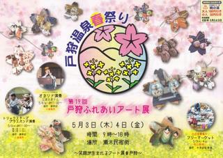 18_第19回戸狩ふれあいアート展(飯山市)