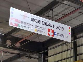 181019_1146_諏訪圏工業メッセ2018(諏訪市)