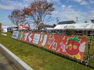 181104_1127_第4回ずく祭り2018(長野市)