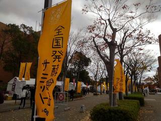 181117_1234_全国発酵食品サミット in NAGANO(長野市)