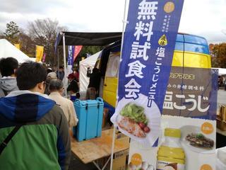 181117_1222_1_全国発酵食品サミット in NAGANO(長野市)