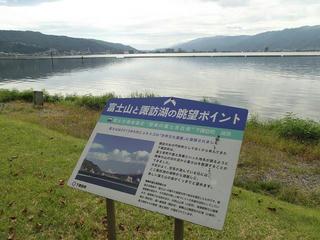 190922_0959_富士山と諏訪湖の眺望ポイント(下諏訪町)