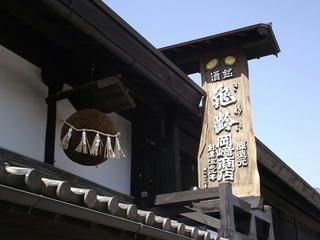 200224_1134_旧北国街道・岡崎酒造(上田市)