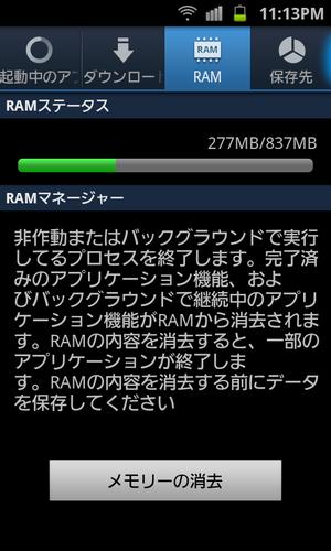 SC20110804-231348.png