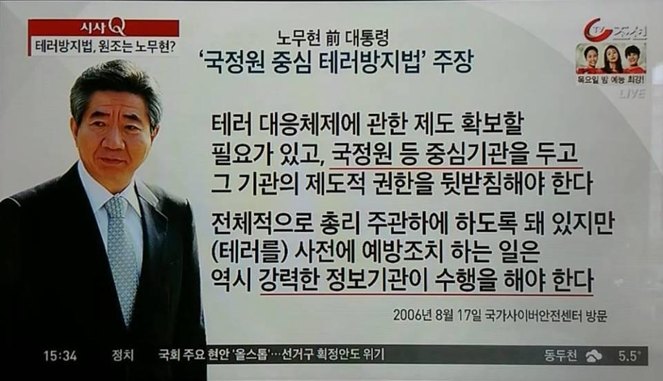 韓国政治 한국정치 Super Games...