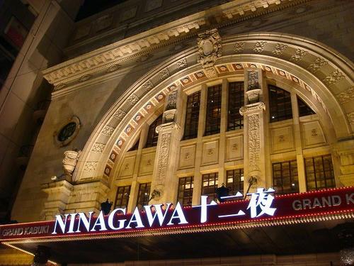 20090721ninagawa-juniya.jpg