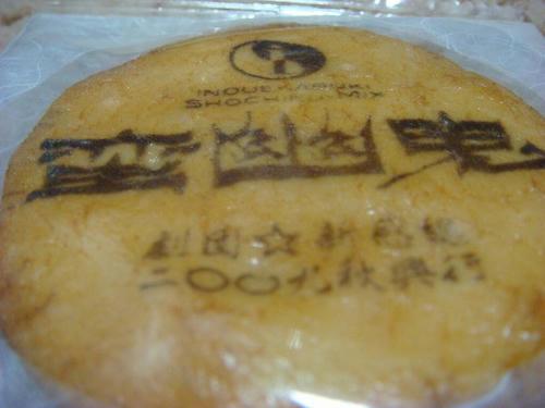 20091126banyuki.jpg