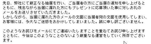 20100128gosoushin.JPG