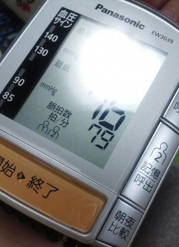 20100214ketsuatsukei.jpg