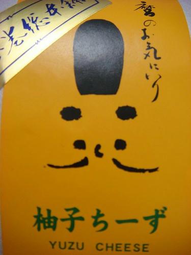 yuzucheez.jpg