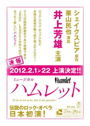 20110516hamlet-yoshio.jpg