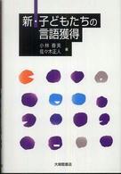 Kobayashi-Sasaki2008.jpg