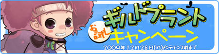 20091202_03.jpg
