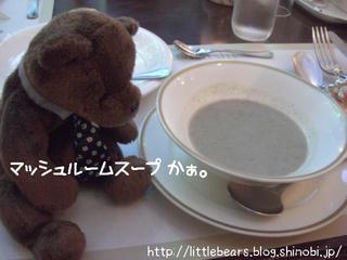 マッシュルームスープとテディベア